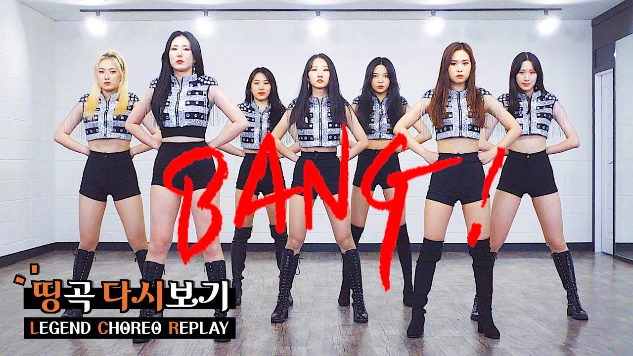 After School 애프터스쿨 - '뱅(BANG)!' | 커버댄스 DANCE COVER | 띵곡 다시보기 LEGEND CHOREO REPLAY