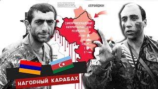 ПОЧЕМУ АРМЯНЕ И АЗЕРБАЙДЖАНЦЫ НЕ ЛЮБЯТ ДРУГ ДРУГА.  Нагорный Карабах