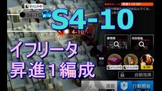 【アークナイツ】S4-10 イフリータ、昇進1編成  【明日方舟/Arknights】