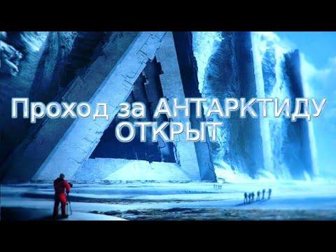 СОЛДАТЫ нашли вход в параллельный МИР, через Антарктиду!