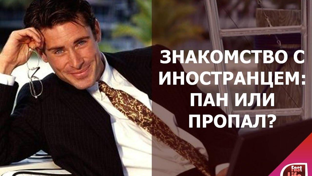 Иностранцев сайт знакомств