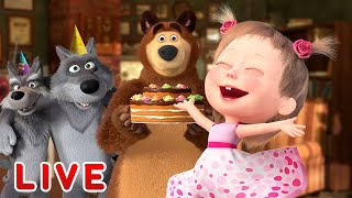 🔴 LIVE STREAM 🎬 Masha and the Bear 👱‍♀️ Welcome to the tea party! ☕🥳