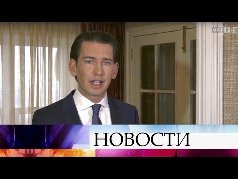 Себастьян Курц заявил, что Австрия продолжит развивать «Северный поток - 2».