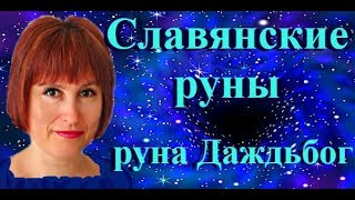 Славянские руны и их значения, руна Дажьбог