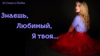 Знаешь, Любимый, Я - Твоя... Нежный стих о любви