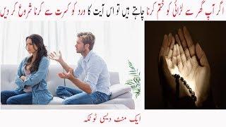Ghar Mein Larai Jhagra Khatam Karne Ka Amal | Wazifa | Dua | Amal | Jhagray, Nachaki,Gharelu, larai