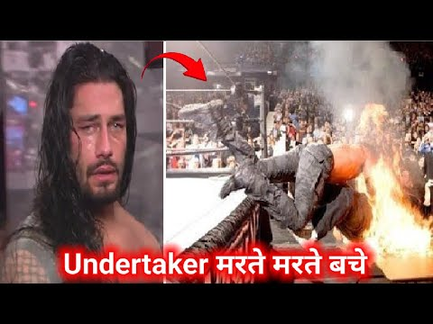 Why Roman Reigns Was Crying After Defeating Undertaker Wrestlemania 33 ?? thumbnail