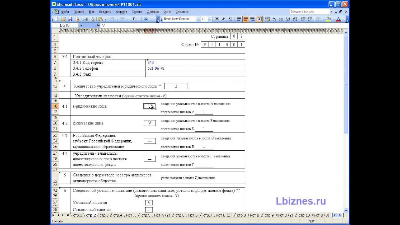 заявление формы р26001 бланк от 04.07.2013