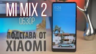 Обзор Xiaomi Mi MIX 2. Такой подставы я не ожидал