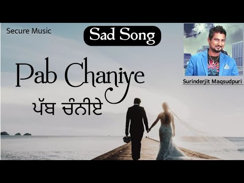 Surinderjit Maqsudpuri Full song Pub Presented by Secure Music.