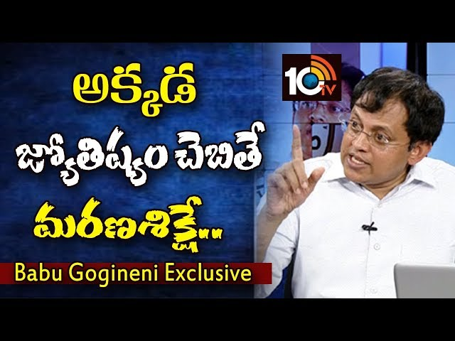 Babu Gogineni Facts About Fake Astrologers | Prime Time With Mahaa Murthy | Mahaa News
