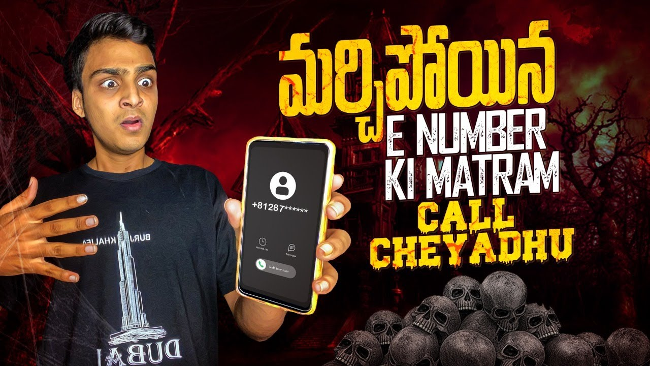 Haunted Mobile Number & TOP 10 INTERESTING FACTS IN TELUGU | TELUGU FACTS DYK EP-104