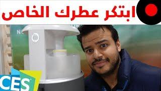 CES2018: منتج سعودي يساعدك في صنع عطورك الخاصة