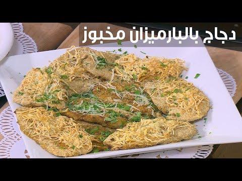 دجاج بالبارميزان مخبوز: أميرة شنب