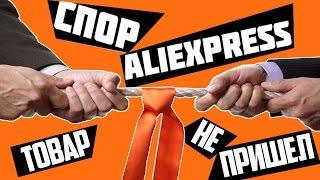 Как открыть спор? Как открыть спор на aliexpress если товар не пришел(, 2017-05-07T12:47:05.000Z)