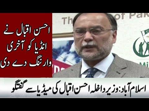 Interior Minister Ahsan Iqbal Media Talk   19 February 2018   Neo News