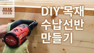 목공 DIY 온수온돌실에 목재선반 만들기