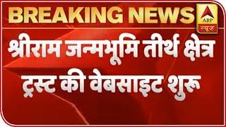 Official Website Of Shri Ram Janmabhoomi Tirtha Kshetra Trust Starts Operating | ABP News