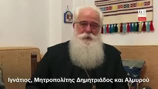 Για τα Χριστούγεννα της Αγάπης μιλά ο μητροπολίτης Δημητριάδος Ιγνάτιος