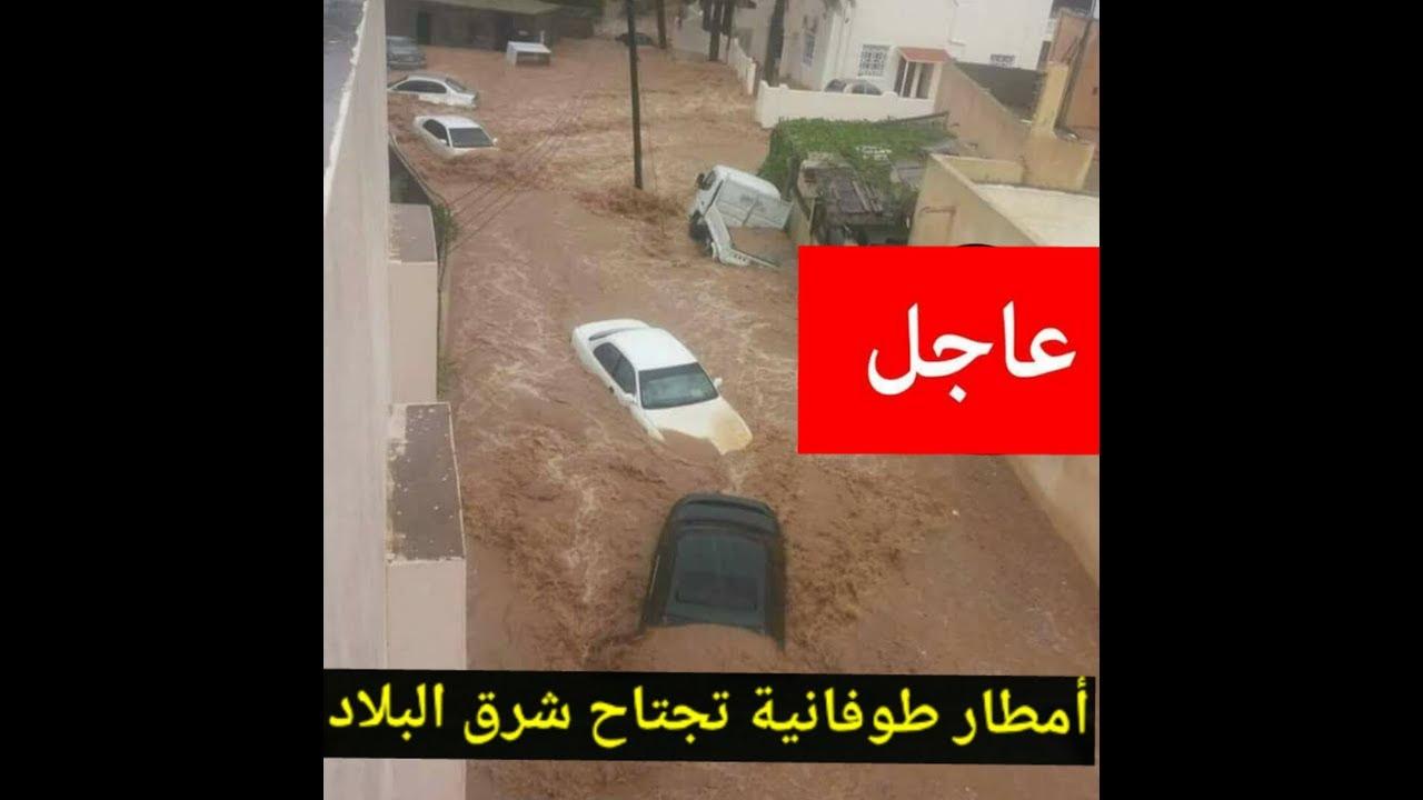 عاااجل...أمطار طوفانية تجتاح شرق الجزائر في عدة ولايات - Inondation en Algérie