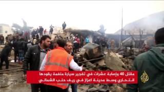 مقتل وإصابة العشرات بتفجير انتحاري وسط أعزاز