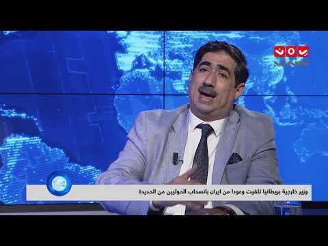 مؤتمر وارسو وحقيقة الصراع الايراني الصهيوني | مع يوسف كاتب اوغلو | اليمن والعالم