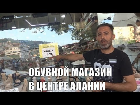 Alanya Обзор магазина обуви по лучшим ценам Çağdas Kundura