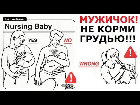 Лютое пособие. Как обращаться с младенцами.