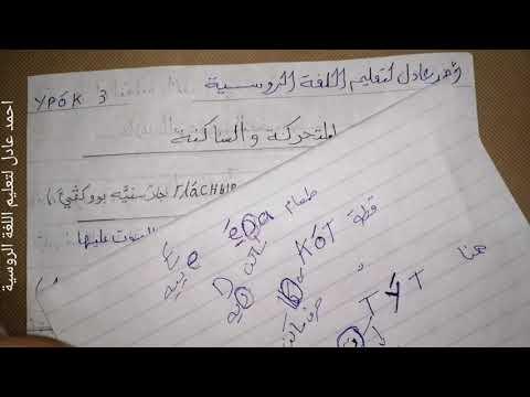 كورس قواعد اللغة الروسية من الصفر (القواعد الصغيرة+الحالات الإعرابية) احمد عادل لتعليم اللغة الروسية