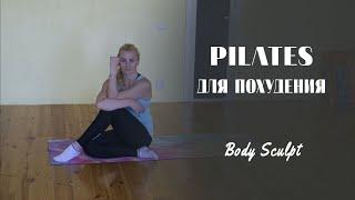постер к видео Пилатес  - тренировка для похудения и здоровья
