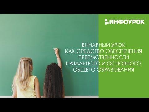 Бинарный урок: обеспечение преемственности начального и общего образования   Видеолекции   Инфоурок