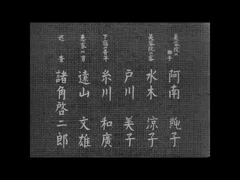 Talking with Ozu, a tribute to director Yasujiro Ozu from 1993, featuring many filmmakers from YouTube · Duration:  40 minutes 27 seconds