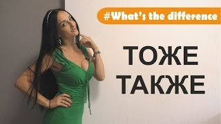Difference: ТОЖЕ and ТАКЖЕ