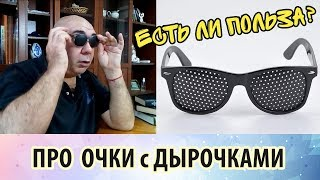 Очки с дырочками: есть ли от них польза и что с ними делать?