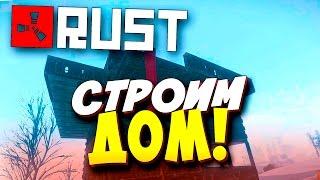 Rust Experimental - СТРОИМ ДОМ! #4(IP: client.connect s.rustred.ru:10000 Сайт: http://www.rustred.ru Группа: http://vk.com/rustexper Строим особняк в Rust Experimental! ❏Подписаться: http://bit..., 2015-08-24T06:00:00.000Z)