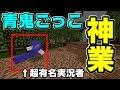 【マインクラフト】青鬼に絶対に殺されない神業!?有名実況者たちと青鬼ごっこ!