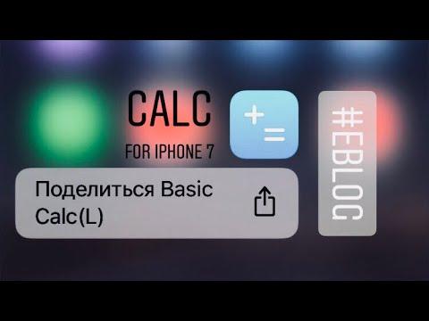 Лучший калькулятор на IPHONE XS X XR