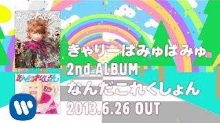 待望の2ndアルバム「なんだこれくしょん」6/26発売! Kyary Pamyu Pamyu...