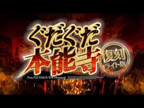 「Fate/Grand Order | FGO」 Fate/GUDAGUDA Honnoji Event Rerun - Part 1 ( Main Quest )