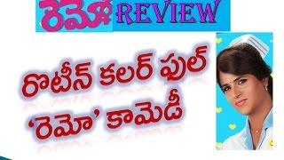 Remo Telugu Movie REVIEW | Sivakarthikeyan | Keerthi Suresh | Sri Divya | Maruthi Talkies Review