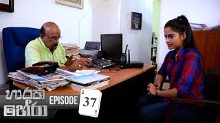 Haratha Hera | Episode 37 - (2019-12-01) | ITN Thumbnail