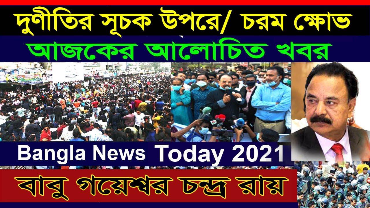 Bangla Latest News Today 1 | Gayeshwar Chandra Roy's Exclusive Talk | Bengali | Pen TV Bangla News