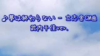 立志舎CM曲「夢は終わらない」聞き比べ。 武内千佳ver./ライブ・バージ...