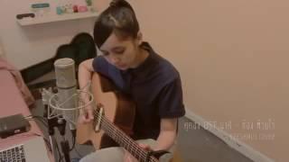 បទស្រីក្នុងរឿងរាជនីស្តេចនាគ Thai song cover