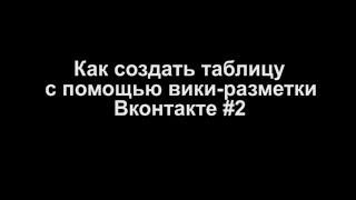 Как создать таблицу с помощью вики разметки Вконтакте #2