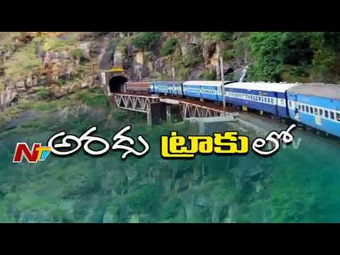 Special Ground Report on Araku Railway Line    Landslides Damaged Railway Bridge    NTV