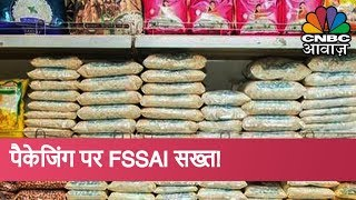 FSSAI To Notify Packaging Norms Soon