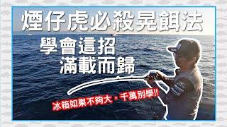【海上多人運動】前往龜山島釣魚,大魚超多~一下子就塞滿冰箱了!煙仔虎爆咬晃餌手法大公開!大漁丸 |ft.營火部落