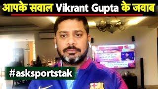 Qu0026A With Vikrant Gupta: भारतीय बल्लेबाज़ स्विंग होती गेंद से क्यों डरते हैं? #AskSportsTak