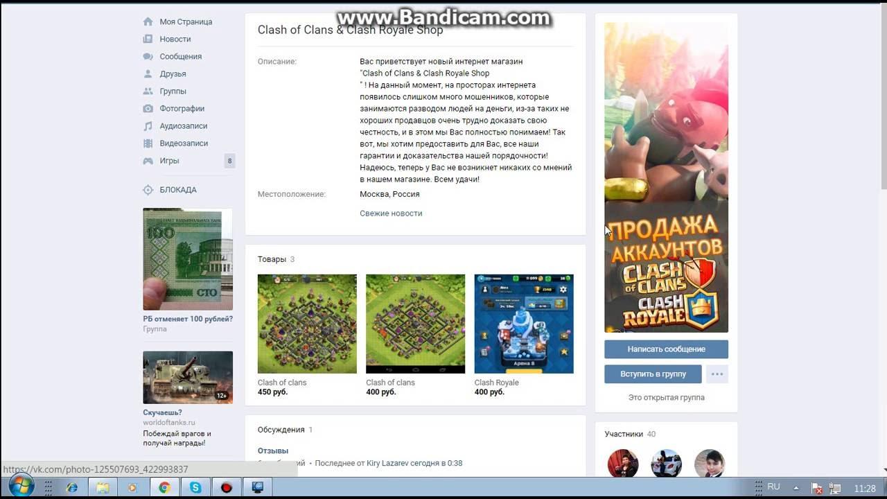 Магазин аккаунтов clash of clans вк